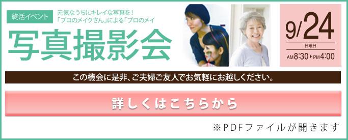 終活イベント写真撮影会