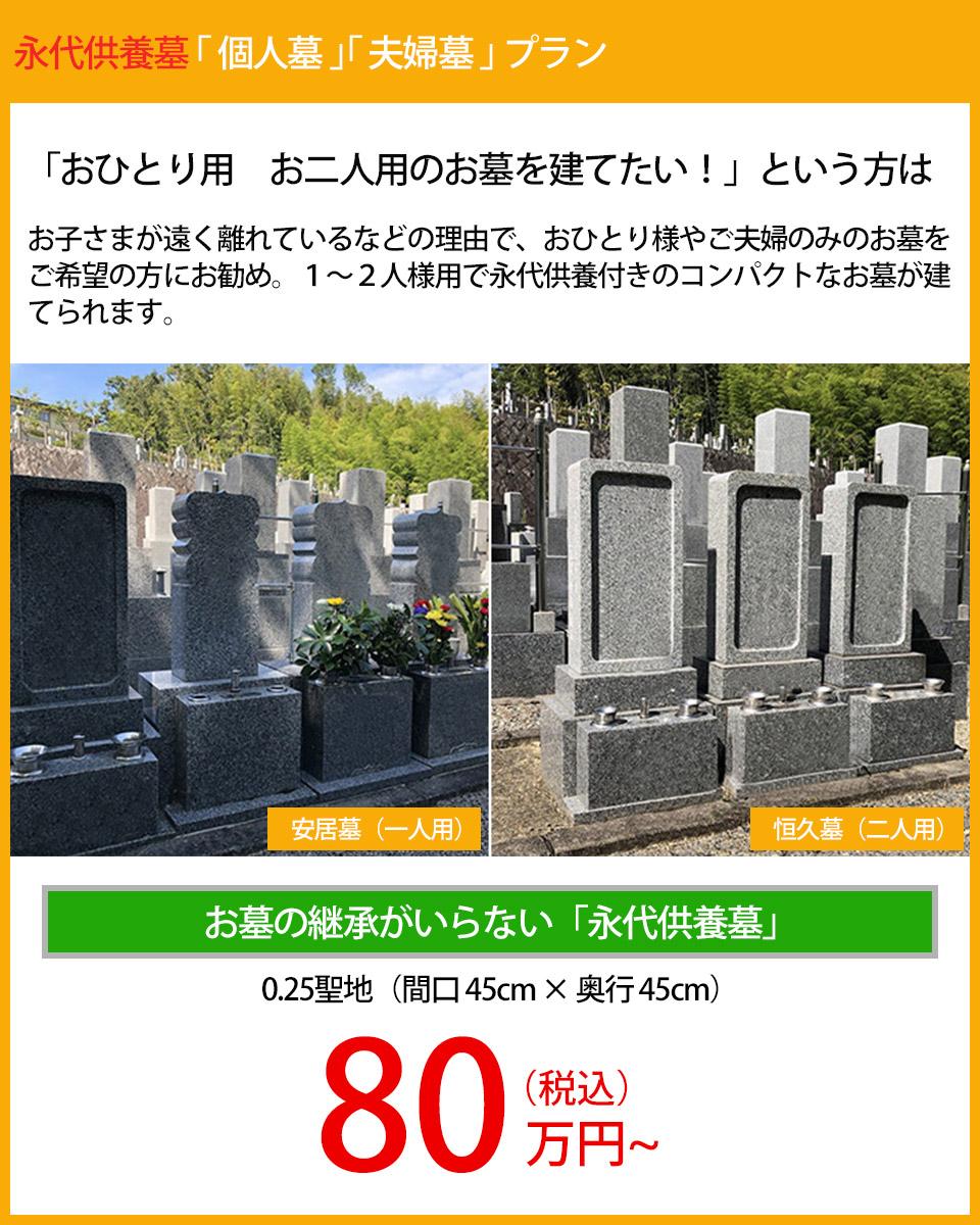 永代供養墓「個人墓」「夫婦墓」プラン