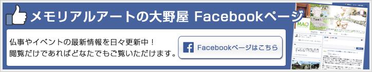 メモリアルアートの大野屋 Facebookページ