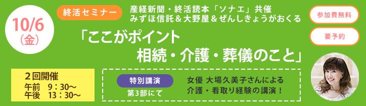 2017年10月6日(金) 相続・介護・葬儀のポイントが分かる終活セミナー開催
